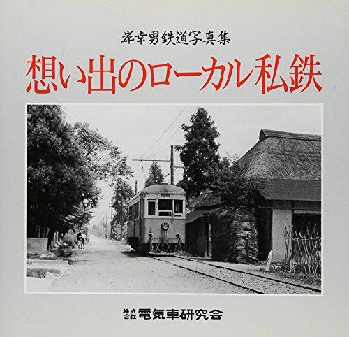 想い出のローカル私鉄―岸幸男鉄道写真集