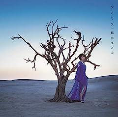 Daylight♪藍井エイルのCDジャケット
