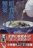 粗食派の饗宴 (小学館文庫)