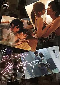 四六時中発情中 [DVD]