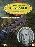 クラシックギター バッハ名曲集 模範演奏CD付