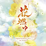 NHK大河ドラマ「花燃ゆ」 オリジナル・サウンドトラック Vol.1 画像
