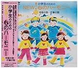 小学生のためのNEW!心のハーモニー(10)学級の歌・行事の歌 (商品イメージ)