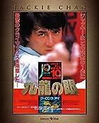 『ポリス・ストーリー/REBORN』公開記念 ポリス・ストーリー2 九龍の眼 4K Master Blu-ray