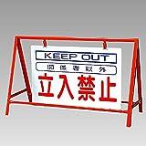 【ユニット】バリケード看板 立入禁止 [品番:386-23]