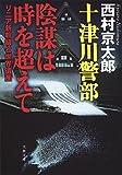 十津川警部 陰謀は時を超えて リニア新幹線と世界遺産 (文春文庫)
