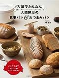 ポリ袋でかんたん! 天然酵母の食事パン&おつまみパン 画像