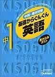 書き込みテスト基礎からぐんぐん中1英語 (KISOGUN 1)