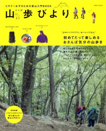 山歩びより―ビギナー女子のための登山入門BOOK (別冊JUNON)の詳細を見る