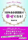 Amazon.co.jp100%自分原因説で幸せになる!