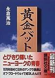 黄金バット (講談社文庫)