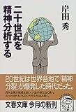 二十世紀を精神分析する (文春文庫)