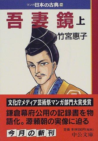 吾妻鏡(上)―マンガ日本の古典〈14〉 (中公文庫)の詳細を見る
