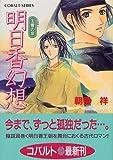 明日香幻想 (玉響の章) (コバルト文庫)