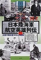 日本陸海軍航空英雄列伝―大空の戦功者139人の足跡
