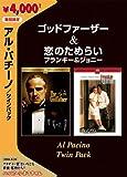 ゴッドファーザー & 恋のためらい フランキー&ジョニー ツインパック [DVD]