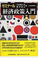 ゼミナール 経済政策入門 単行本