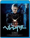 ヘル・レイザー[Blu-ray/ブルーレイ]
