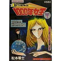 新竹取物語 1000年女王 PART1