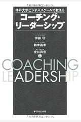 神戸大学ビジネススクールで教える コーチング・リーダーシップ 単行本