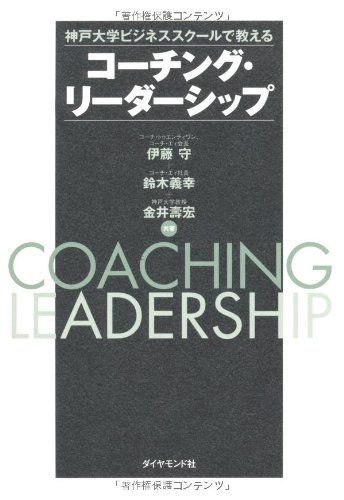 神戸大学ビジネススクールで教える コーチング・リーダーシップの詳細を見る