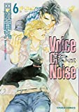 Voice or Noise6 (Charaコミックス)