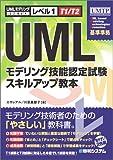 UMLモデリング技能認定試験スキルアップ教本[レベル1]
