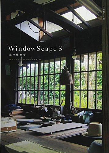 WindowScape 3 窓の仕事学