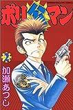 ポリ公マン 2 (少年マガジンコミックス)