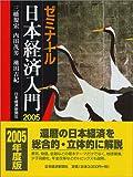 ゼミナール日本経済入門〈2005年度版〉