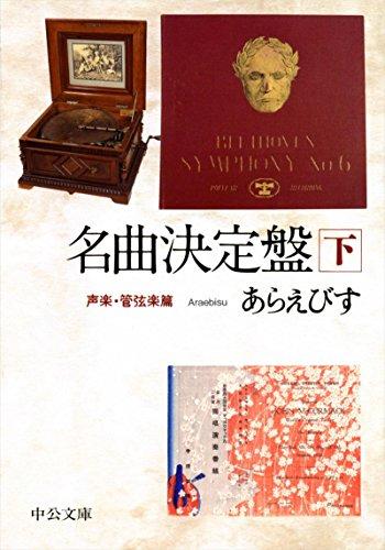 名曲決定盤(下) 声楽・管弦楽篇 (中公文庫)