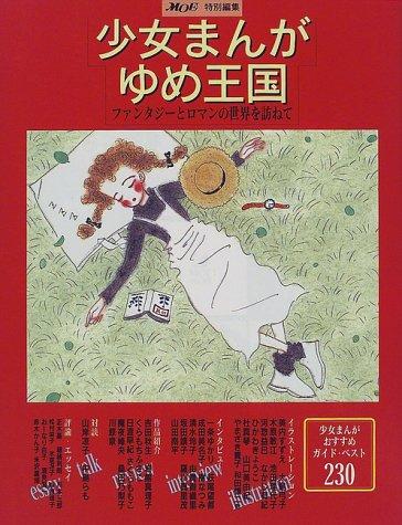 少女まんが ゆめ王国―ファンタジーとロマンの世界を訪ねて (Moe books)の詳細を見る