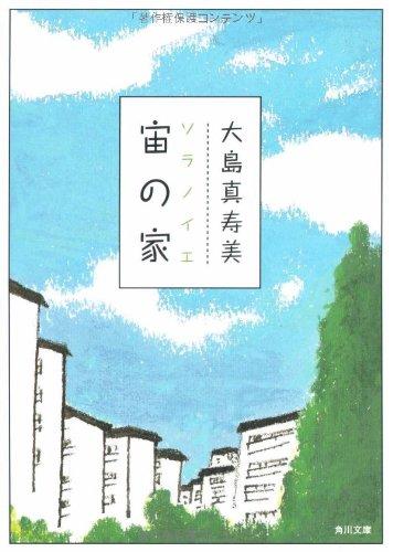 宙(ソラ)の家 (角川文庫)の詳細を見る