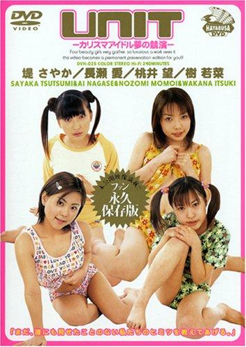 UNIT カリスマアイドル夢の競演 [DVD] DVH-025