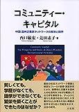 コミュニティー・キャピタル -- 中国・温州企業家ネットワークの繁栄と限界