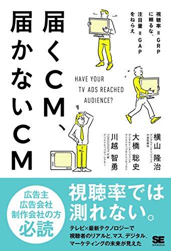 届くCM、届かないCM 視聴率=GRPに頼るな、注目量=GAPをねらえの書影