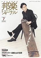 雑誌 邦楽ジャーナル 2017年7月号 366号 夏雨 (送料など込)