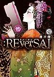 :REverSAL 1 (マッグガーデンコミックス Beat'sシリーズ)