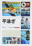 平泳ぎ (水泳レベルアップシリーズ)