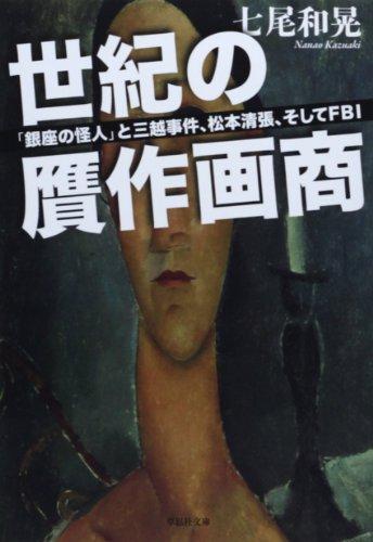 文庫 世紀の贋作画商: 「銀座の怪人」と三越事件、松本清張、そしてFBI (草思社文庫)