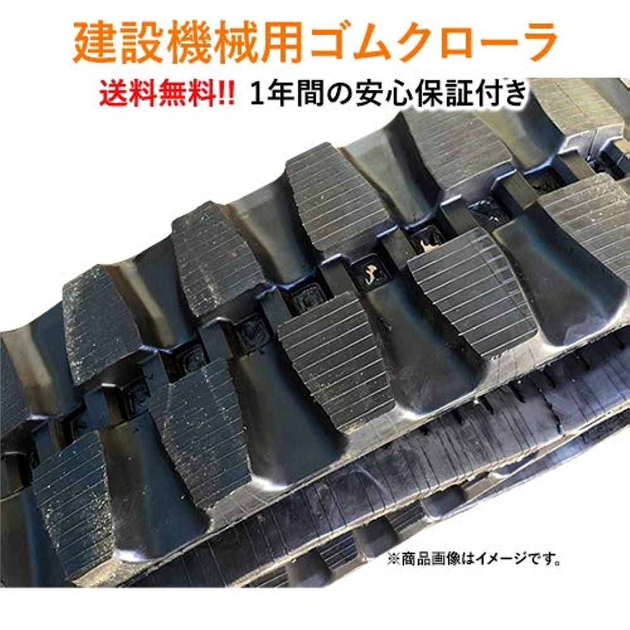 小麦会議マント東日興産 コベルコゴムクローラ SK20UR-2 250x52.5x72 建設機械用 1本