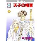 天子の福音(4) (冬水社・いち*ラキコミックス)
