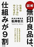 KADOKAWA/角川書店 松井 忠三 図解 無印良品は、仕組みが9割 仕事はシンプルにやりなさいの画像