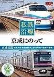 私鉄沿線 京成 にのって SED-2114 [DVD]
