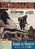 コマンドマガジン Vol.131『Roads to Moscow:モジャイスクの戦い』(ゲーム付)