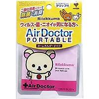 リラックマ エアドクター ポータブル 携帯用エアドクター 消臭剤 クリップ付 ピンク 1個×20個セット