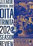 大分トリニータ シーズンレビュー2020 DVD