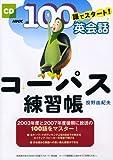 コーパス練習帳 NHK100語でスタート!英会話 (<CD>)