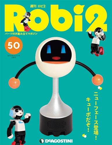 ロビ2 50号 [分冊百科] (パーツ付)