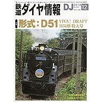 鉄道ダイヤ情報 2018年 12 月号 [雑誌]